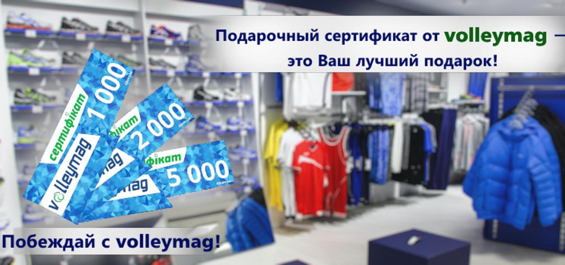 VolleyMAG – интернет-магазин профессиональной спортивной экипировки ... 436ff54b089